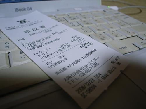 満タン300円