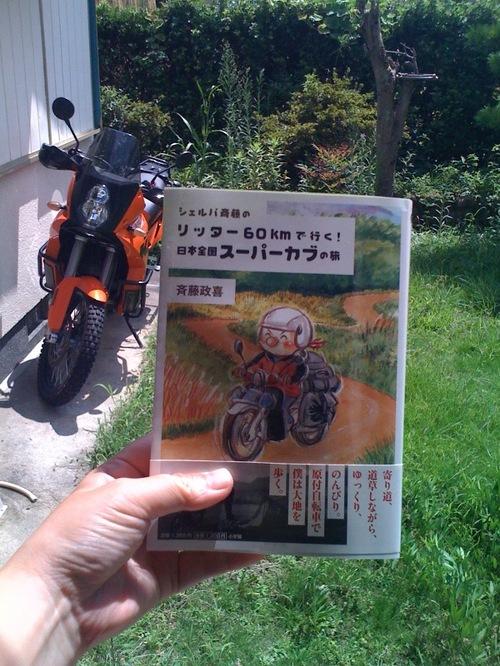 シェルパ斉藤のリッター60kmで行く!日本全国スーパーカブの旅
