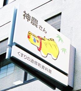 shinnosan.jpg